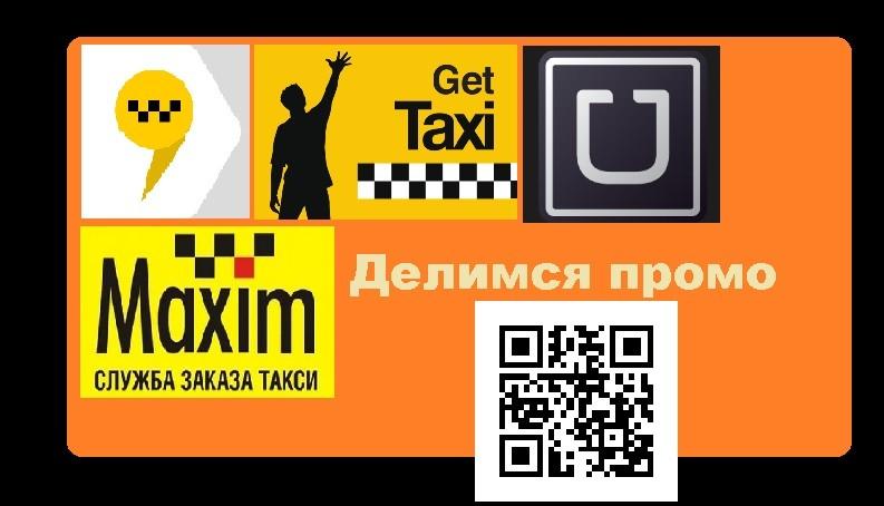 Группа в ВК, которая содержит свежие промокоды на такси
