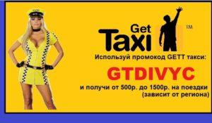 Промокод Gett такси