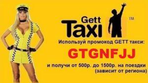 Промокод такси GETT