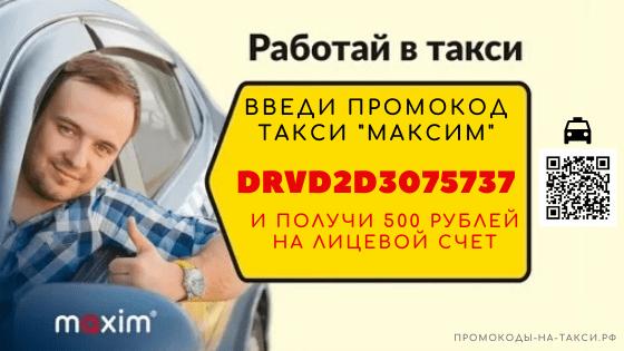 Промокод водителя такси Максим DRVD2D3075737